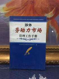 涉外劳动力市场管理工作手册