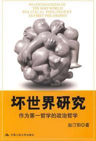 坏世界研究:作为第*哲学的政治哲学❤ 赵汀阳著 中国人民大学出版社9787300104140✔正版全新图书籍Book❤