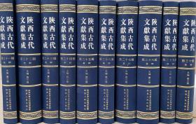 陕西古代文献集成(第二十五辑)