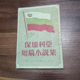 保加利亚短篇小说集-53年印