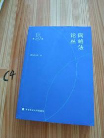 网络法论丛(第5卷)