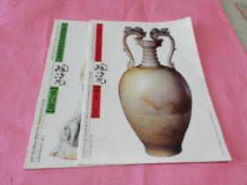 青白瓷+唐宋白瓷( 中国陶瓷名品珍赏丛书 陶瓷)2本合售