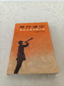 喜星漫记原名红星照耀中国