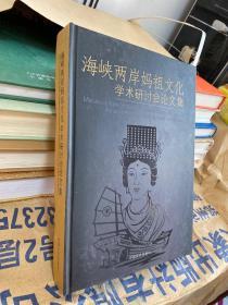海峡两岸妈祖文化学术研讨会论文集