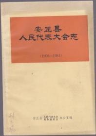 安丘县人民代表大会志:1908——1984