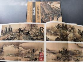 《雪舟》日本美术绘画全集第4卷 8开80图 日本水墨画圣 仿宋明山水图 破墨画等