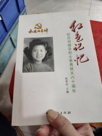 红色记忆——纪念刘惜芬烈士英勇就义六十周年