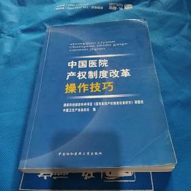 中国医院产权制度改革操作技巧