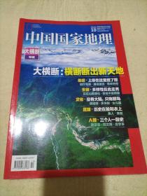 中国国家地理  2018年第10期(大横断专辑)