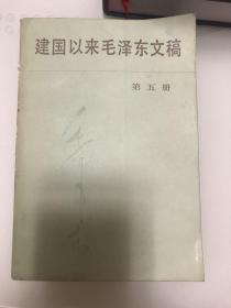 建国以来毛泽东文稿(第五册)