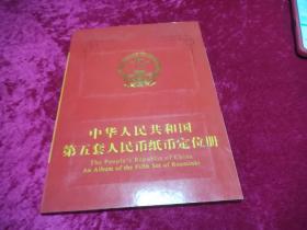 中华人民共和国第五套人民币纸币定位册