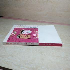 吕洞宾三戏白牡丹(中国神怪小说大系 神仙卷)