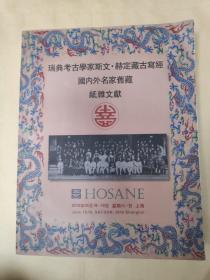 拍卖图录 泓盛 2016 瑞典考古学家斯文赫定藏古写经国内外名家旧藏纸杂文献