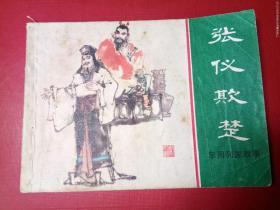 东周列国故事:张仪欺楚