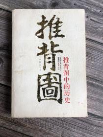 【历史预言】推背图--推背图中的历史=唐代著名预言图书=封面自然发黄内干净