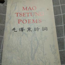 毛泽东诗词(英汉对照)