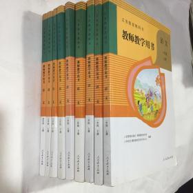 人教版部偏小学语文教师教学用书共9本(一二三年级上下册四五上六下,带光盘)