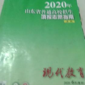 现代教育,2020年山东省普通高校招生填报志愿指南 本科,