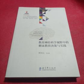 教育神经科学与国民素质提升系列丛书:教育神经科学视野中的循证教育决策与实践
