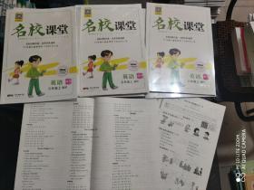 名校课堂语文三年级上册部编版(教师用书)