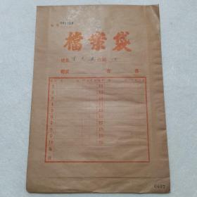 老资料 :1974年档案材料:河南省电建一处工会会员登记表(李兰英)、电建一处职工直系供养亲属登记表,有档案袋