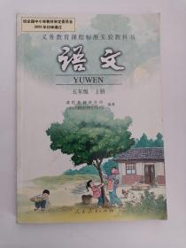 义务教育课程标准实验教科书——语文(五年级,上册) (1版9印)