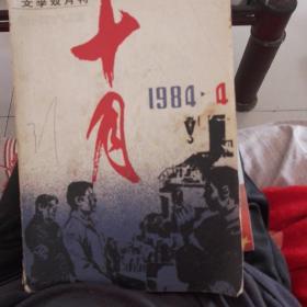 十月1984年第4期 本期刊发有贾平凹的中篇小说腊月正月,史铁生的山顶上的传说