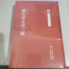中国艺术文献丛刊:胡氏书画攷三种(繁体竖排)