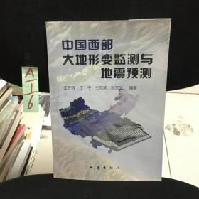中国西部大地形变监测与地震预测
