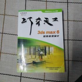 巧夺天工3ds max 6建筑装潢设计