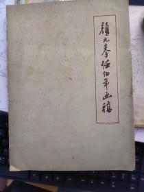 颜元摹任伯年画稿 (1959年初版、仅2000册)
