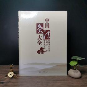 【全新】中国灸法大全