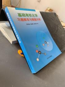 基础有机化学习题解答与解题示例