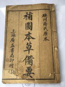 民国时期:补图本草备要(卷一、卷二)。凡例有破损。自鉴。