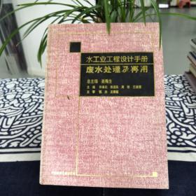 水工业工程设计手册.废水处理及再用