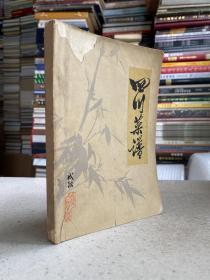 四川菜谱(1972年版印)03