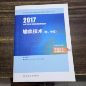 2017全国卫生专业技术资格考试指导:输血技术(师、中级)