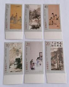1994-14 傅抱石作品选邮票(带边)