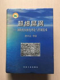 超细晶钢:钢的组织细化理论与控制技术  (内容无笔记无勾画,最后一页有轻微磨损)
