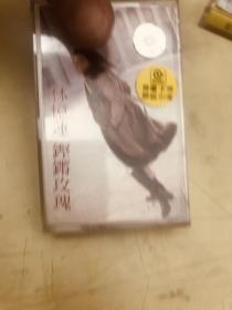 盒带:林忆莲 铿锵玫瑰