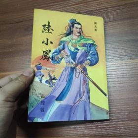 陆小凤-第五集-古龙小说专辑-繁体武侠小说