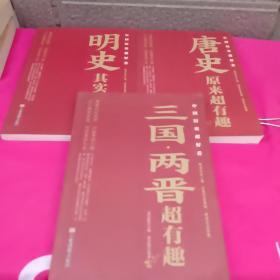 中国历史超好看 (3本合售)