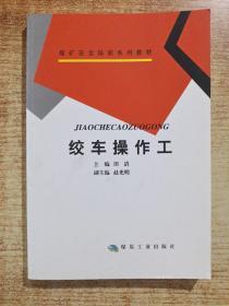 绞车操作工/煤矿安全培训系列教材