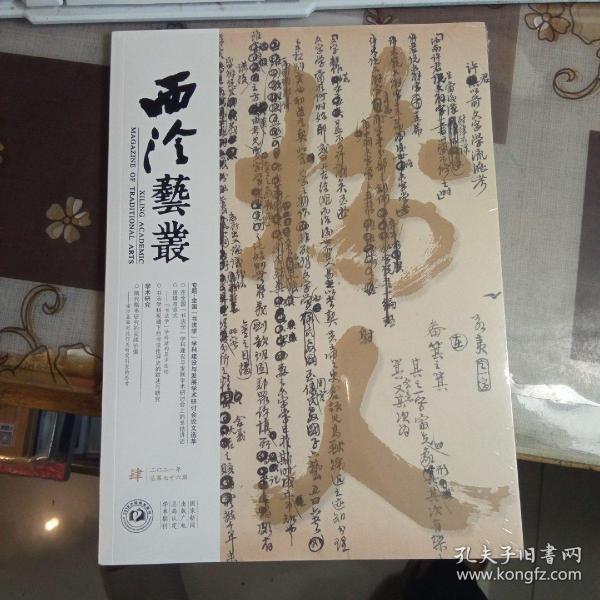 西泠艺丛,【2021年第4期】,全新未拆封