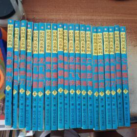 莫仁最新作品集幻剑风云系列 10中种20册