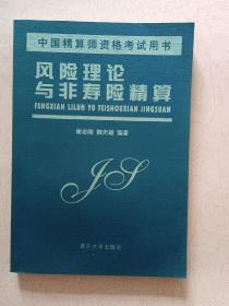风险理论与非寿险精算【中国精算师资格考试用书】