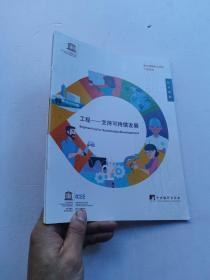 工程 - 支持可持续发展  中英版   2册合售