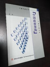 中国政府架构(一版一印)【正版!此书籍有勾画 请见上图 不缺页】(免争议:购买前请先看好 售出不退 谢谢!)