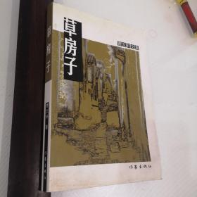 草房子(作家版
