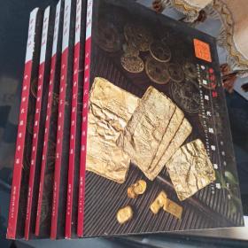 西泠印社历代古钱币 金银锭机制币专场拍卖 历年图册六本合售